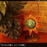 ゆらゆら可愛い ユニーク太陽♪【アイアン太陽キャンドルホルダー】アジアン雑貨