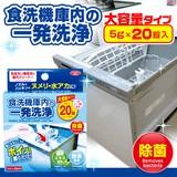 食洗機庫内の一発洗浄 大容量タイプ <クリーナー>