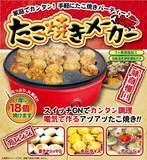 たこ焼きメーカー<調理雑貨・調理家電・新生活・パーティー・1ヶ〜出荷可>好評発売中