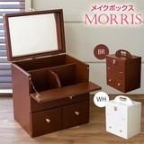 メイクボックス MORRIS ブラウン/ホワイト