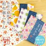 【日本製】 かや生地 ふきん  中村メグミ 奈良の蚊帳生地 洗うとふわふわ♪