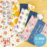 【日本製】 かや生地 ふきん / 花 と植物 柄/ 奈良の蚊帳生地 洗うとふわふわ♪