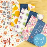 【日本製】かや生地 ふきん / メルヘン 柄/ 奈良の蚊帳生地 洗うとふわふわ♪