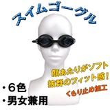 【定番】フィット感のあるスイムゴーグル!耳栓付き!5色【水泳・水着・フィットネス】