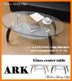 【直送可能】【送料無料】ガラスセンターテーブル アーク 〈ナチュラル/ブラウン〉