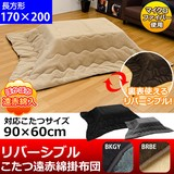 【90x60cmこたつ対応:長方形】リバーシブルこたつ遠赤綿掛布団 170x200cm 長方形 BRGY/BRBE