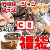 【大特価】【福袋】デコ雑貨 福袋 30個入り/スリッパ/サンダル/ルームシューズ/インテリア/セール