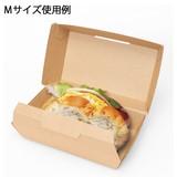 【ナチュラルなクラフトテイストの食品箱】ネオクラフトボックス ランチBOX
