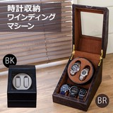 時計収納ワインディングマシーン ブラック/ブラウン