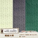 【生地】【カットクロス】with reality 縄編み