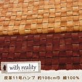 【生地】【カットクロス】with reality 皮革
