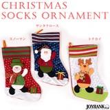 プレゼントをお届け♪ クリスマスソックス オーナメント【サンタ 雑貨】