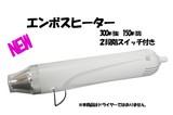 【デコポッジ】エンボスヒーター 2段階スイッチ付