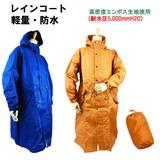 【防水コート】軽量・防水 スポーティサイクルコート