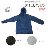 【簡易コート】 ナイロンヤッケ レインウェア