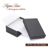 【日本製】ブラックカラー♪マットペーパーボックス/小物やアクセサリーケースに★フリーボックス/VT-3020