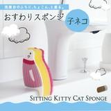 【新登場!洗面台にちょうどいいミニサイズ】おすわりスポンジ子ネコ