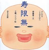 【絵本】寿限無