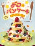 【絵本】デコ★パンケーキ めちゃカワかんたんデコレシピ