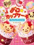 【絵本】デコ★カップケーキ めちゃカワかんたんデコレシピ