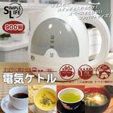 【SIS卸】◆キッチン家電◆操作簡単!◆スピーディ給湯◆電気ケトル◆