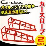 【SIS卸】◆NEW◆カースロープ◆耐荷重:2t◆2個セット◆