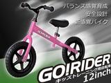 【SIS卸】◆お子様大興奮!!◆バランス感覚◆ブレーキ無◆ペダルなし自転車/GO!RIDER◆