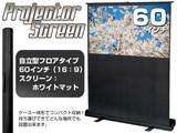 【SIS卸】◆会議や授業に!◆持ち運び可能◆60インチ◆フロアスクリーン◆