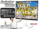 【SIS卸】◆会議や授業に!◆持ち運び可能◆100インチ◆三脚式フロアスクリーン◆
