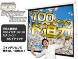 【SIS卸】◆即納◆会議/授業用◆プロジェクター用◆100インチ/電動スクリーン◆