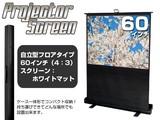 【SIS卸】◆会議や授業に!◆持ち運び可能◆60インチ◆自立式フロアスクリーン◆