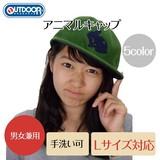 【OUTDOOR】アニマルキャップ<5color・UV・男女兼用・手洗い可・Lサイズ対応>