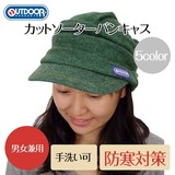 【OUTDOOR】カットソーターバンキャス<5color・UV・男女兼用・手洗い可>