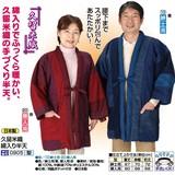 久留米織綿入り半天(日本製)【直送可】【送料無料】