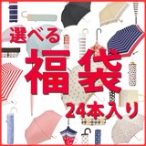 【福袋】傘アソート 24本セット