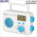 ELPA シャワーラジオ ER-W30F(BL)