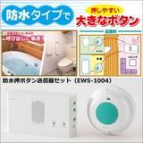 ELPA ワイヤレスチャイム 防水押ボタン送信器セット EWS-1004