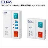 ELPA ワイヤレスインターホン 親機&子機セット(室内用) WIP-200S
