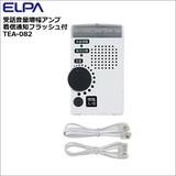 ELPA 受話音量増幅アンプ 着信通知フラッシュ付 TEA-082