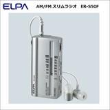 ELPA AM/FMスリムラジオ ER-S50F