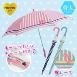 ◆2016S&S◆【リールリール・ガールズ】子供用雨傘 ストライプボーダーレース