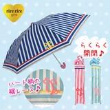 ◆2016 S&S新作◆ 【リールリール・ガールズ】子供用雨傘 ストライプボーダーレース (折りたたみやすい)