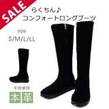 【秋冬特価】本革らくちんコンフォートーロングブーツ