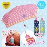 ◆2016 S&S新作◆ 【リールリール・ガールズ】子供用雨傘 ドットレース