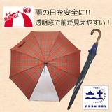 ◆2016 S&S新作◆ 【ポッシュ・ボーイ】男女児兼用子供用雨傘 タータンチェック