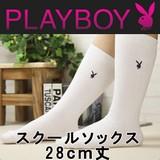 【PLAYBOY】スクールソックス 28cm丈