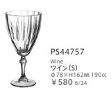 【PASABACHE】パシャバチェ ダイヤモンド ワイングラス
