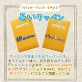 nico-nico days 長いワッペン