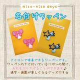 nico-nico days 名札付けワッペン