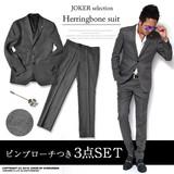 ★2015秋冬新作★ヘリンボーンスーツ/テーラードジャケット セットアップ メンズ フォーマル ビジネス